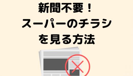 新聞不要!スーパーのチラシを見る方法まとめ【2021年最新版】