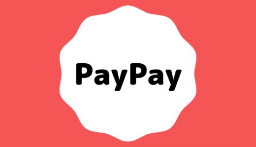 PayPay(ペイペイ)が使えるドラッグストア一覧【9月版】