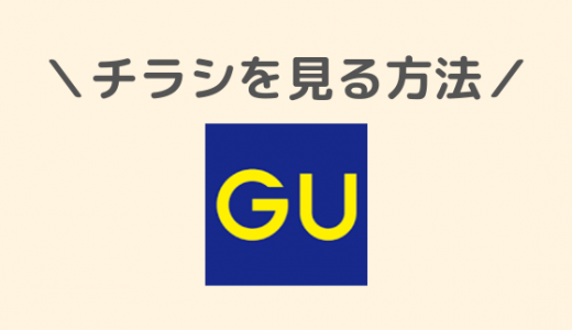 GU(ジーユー)のチラシを見る方法を解説